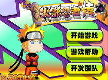 Naruto Battle Adventure