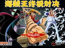 One Piece Batalia Finala