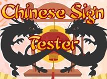 Test de Iubire Chinezesc